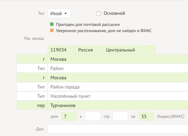 """""""Единый клиент"""" покажет, что дома нет вФИАС"""