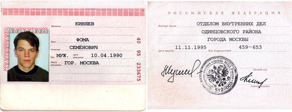 На первый взгляд этот паспорт выглядит совершенно нормально
