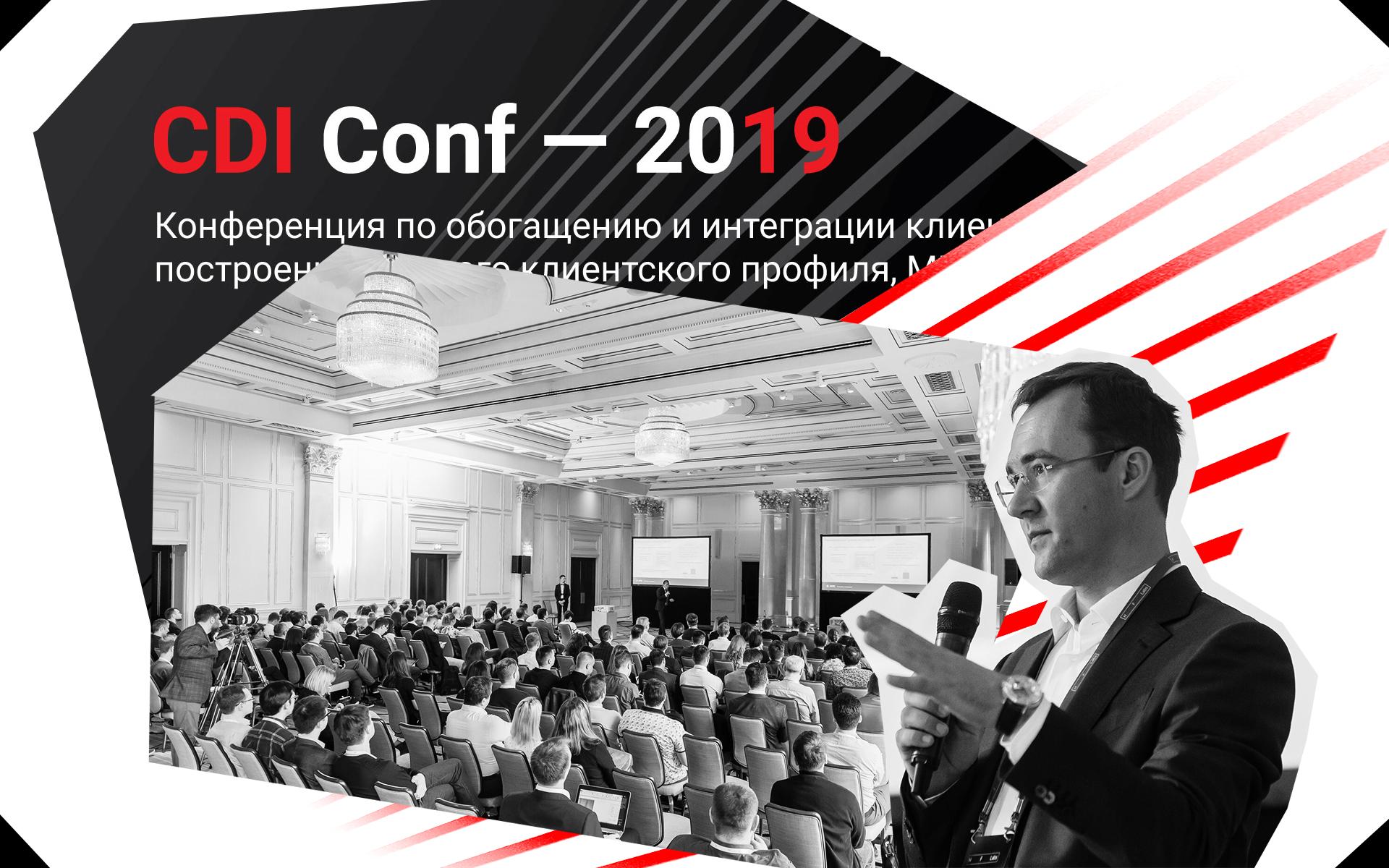 Подоспели доклады с CDIConf—2019