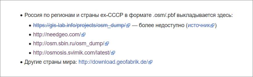 Список ссылок навыгрузки публикуют вWiki проекта