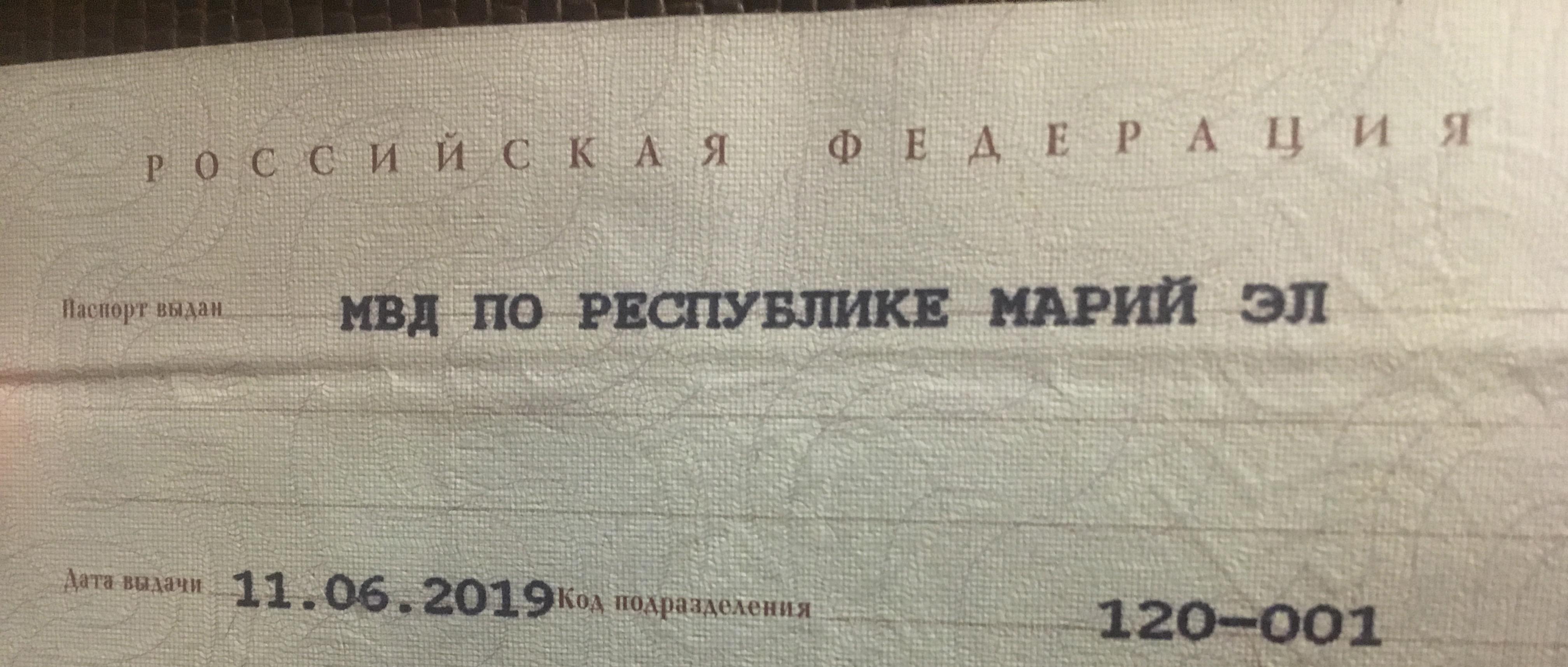 Впаспортах все без исключения буквы— заглавные