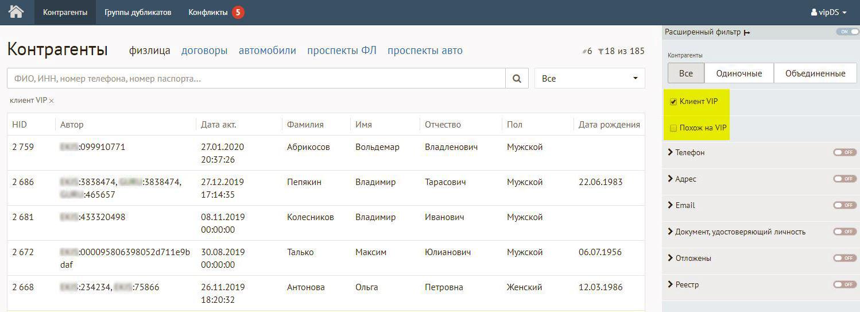 VIP-менеджер данных легко выберет только випов для проверки