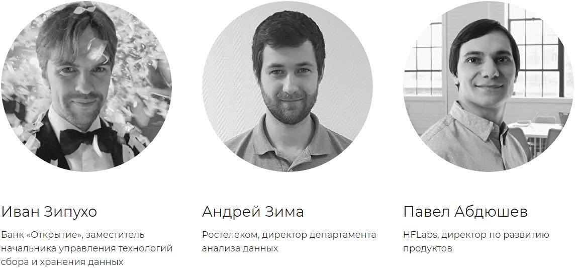 Намероприятии выступят сотрудники «Открытия», Ростелекома иHFLabs