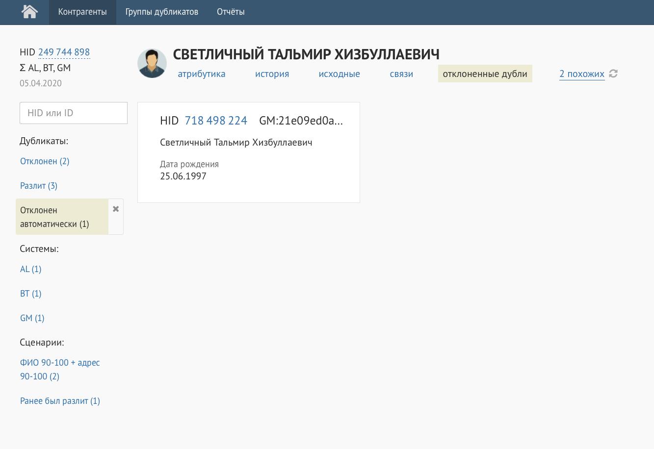 Мывписали антидубли впривычный интерфейс «Единого клиента»