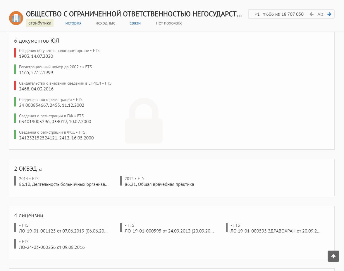 «Единый клиент» с модулем «ЕГРЮЛ Про» покажет все лицензии и ОКВЭДы контрагента